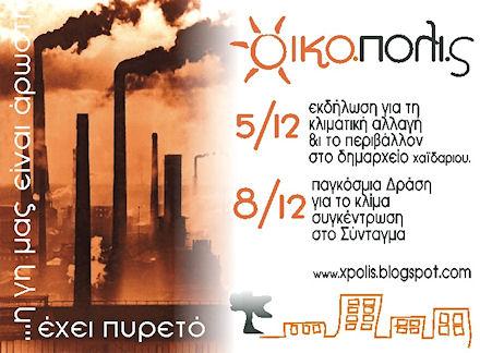Εκδήλωση του ΟΙΚΟ.ΠΟΛΙ.Σ. για την κλιματική αλλαγή